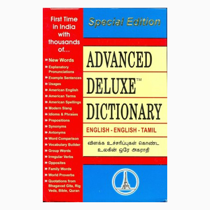 Advanced Deluxe Dictionary English-English-Tamil Special Edition LE00029 large 1