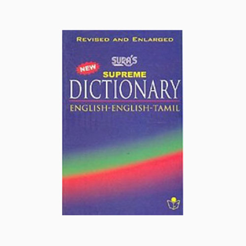 Sura's New Supreme English-English Dictionary Hardcover D400217 large 1
