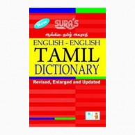 New Sura's English-English Tamil Dictionary Soft Cover D400367