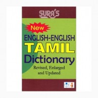 New Sura's English-English Tamil Dictionary Hard Cover D400366
