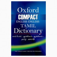 Oxford Compact English-English-Tamil-Dictionary B031790