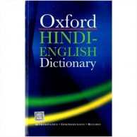 Hindi-English Dictionary J530047