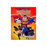 Justice League-Teamwork D660237