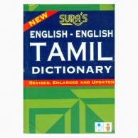 Sura's English-English Dictionary Hardcover D400218