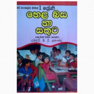 Hela Basa Ha Sathuta Grade-1-Part2 Class Workbook Sinhala L230114