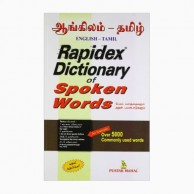 Rapidex Dictionary Of Spoken Words English-Tamil B540027